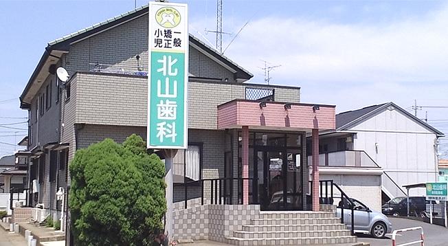 埼玉県久喜市の北山歯科医院